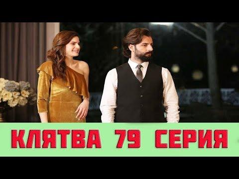 Клятва 79 серия русская озвучка (сериал, 2019). Yemin 79