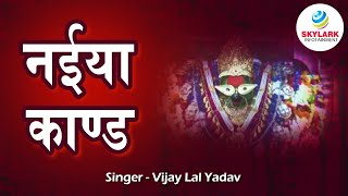 Latest Birha Video | Naiya Kand | Vijay Lal Yadav | Bhojpuri Devotional Song #Sky