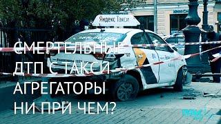 Фото Смертельные ДТП с такси: агрегаторы ни при чем?