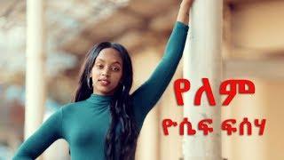 Ethiopian Music: Yosef Fisseha ዮሴፍ ፍሰሃ (የለም) - New Ethiopian Music 2018(Official Video)