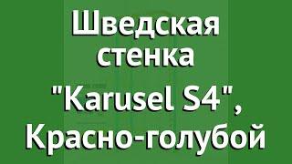 Шведская стенка Karusel S4, Красно-голубой (Romana) обзор ДСКМ-3С-7.06.410.03-69-2