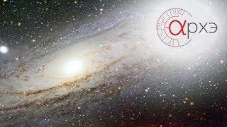 Борис Штерн: 'Исследование Вселенной: прорывы и тупики XXI века'