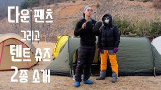 동계 캠핑, 백패킹 필수품 다운 팬츠 & 텐트 …