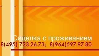 Сиделка в больницу(http://luxurypersonnel.ru/ +7 (495) 723-26-73 +7(964) 597-97-80 +7 (964)55-88-420 КРУГЛОСУТОЧНО И БЕЗ ВЫХОДНЫХ.БЕСПЛАТНЫЙ ПОДБОР., 2015-10-15T15:08:37.000Z)