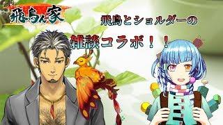 【飛鳥んち #01】お菓子系vtuberとは!?雑談コラボ!【ゲスト:ショルダー】
