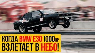 Когда BMW E30 1000hp взлетает в небо! Финал PRO UDRS, Полтава.
