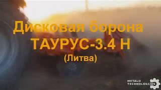 Дисковая ТАУРУС-3.3 Н. (Дисковка в Литве)