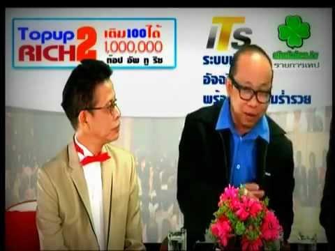 Topup2rich tv รายการเติมร้อยได้ล้าน ตอน2