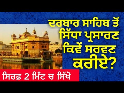 How To Listen Live Kirtan from Sri Darbar Sahib | ਦਰਬਾਰ ਸਾਹਿ