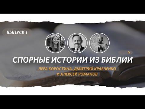 Спорные истории из Библии #1 / «Слово жизни» Москва
