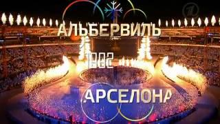 Церемония открытия Сочи 2014