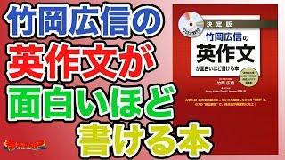 参考書MAP|竹岡広信の 英作文が面白いほど書ける本【武田塾】