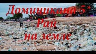 Ужас и грязь Доминиканской республики! Аренда машины Доминикана