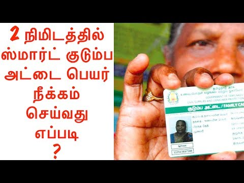 How to remove family members from Smart Ration card in Tamilnadu   Tamil Tutorial   2017