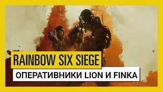 Tom Clancy's Rainbow Six Осада — Chimera: Lion и Finka