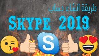 شرح انشاء حساب علي سكايب skype