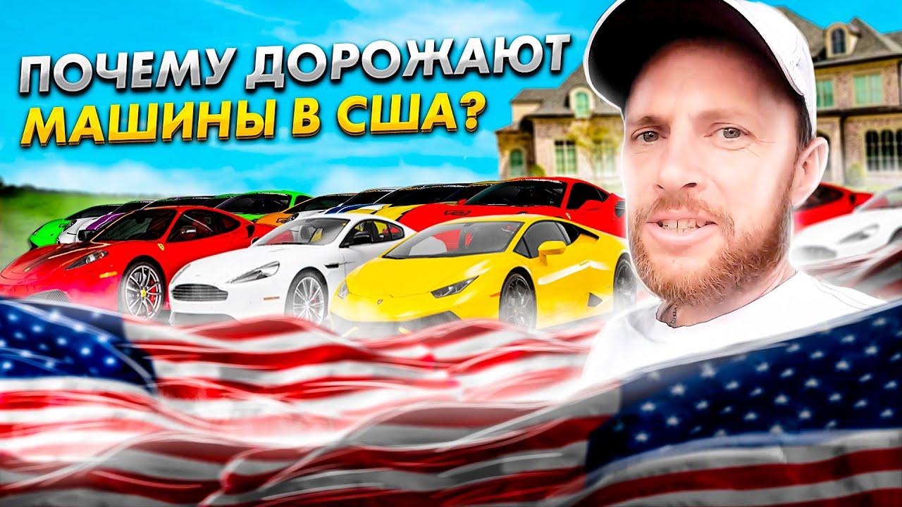 Почему дорожают машины в США  Как вернуть товар в США  Как родителям найти время для себя  82