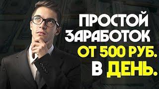 Как можно зарабатывать в интернете от 500 рублей в день! Без ограничений!