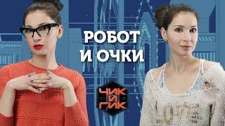 Чик и Гик Робот и очки