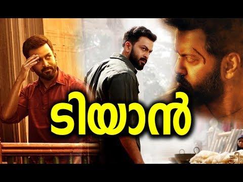 TIYAAN Full Movie Malayalam Review Starring Prithviraj, Indrajith, Murali Gopi