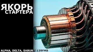 Убийца щеток(Ремонт якоря стартера: Полировка ламелей (ALPHA, DELTA, SABUR / 139FMB) Поролоновый фильтр для мопеда Альфа ..., 2014-06-18T05:35:07.000Z)