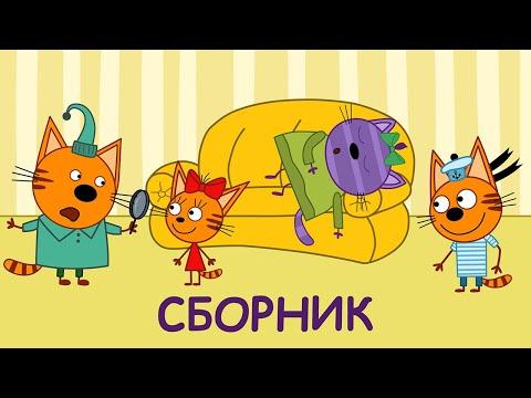 Три Кота   Сборник домашних серий   Мультфильмы для детей 2021😍 - Видео онлайн