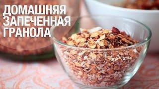 Домашняя запеченная гранола | Полезные мюсли | Рецепт гранолы