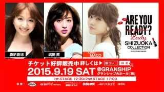チケット情報☆http://www.at-s.com/girls/shizucolle/ticket.html 豪華...