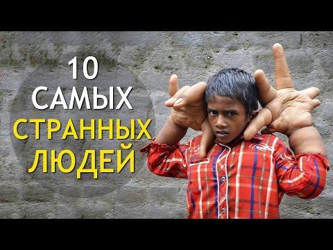 10 Самых СТРАННЫХ ЛЮДЕЙ Планеты! ИНТЕРЕСНОСТИ