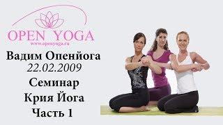 Крия Йога. Семинар Ч.1 В.Запорожцев 22.02.2009(Семинар посвящён крия йоге -- динамической йоге. «Крия» примерно переводится как «делание», это «очиститель..., 2013-01-29T14:05:44.000Z)