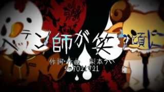 Petenshi ga Warau koro ni covered by Amatsuki and Hashiyan The spel...