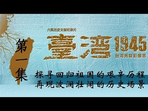 台湾·1945 第一集 还我河山【Taiwan1945 EP01】