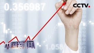 [中国新闻] 亚行报告:亚太地区对全球经济贡献日益突出 | CCTV中文国际