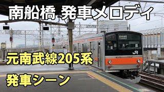 南船橋3番線発メロ+205系M51発車シーン
