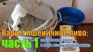 Варим пшеничное пиво : часть 1 (подготовка к варке и мини обзоры оборудования)