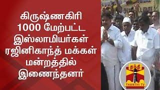 More than 1000 Islamic People Joined in Rajinikanth Makkal Mandram | Thanthi TV