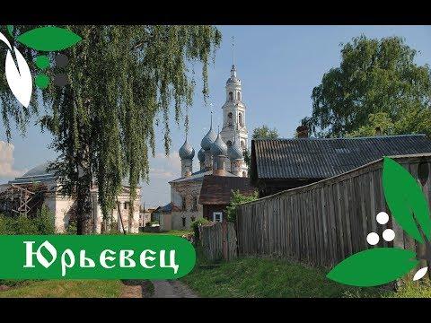 Юрьевец. Ивановская область