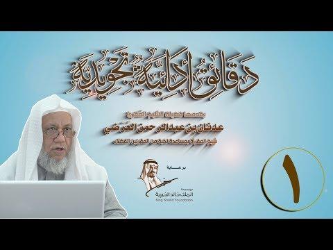 دورة الدقائق التجويدية(1- مدخل إلى الدورة) لفضيلة الشيخ المُقرئ/ عدنان بن عبد الرحمن العرضي