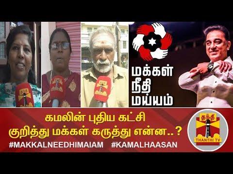 Public Reaction on Kamal Haasan's New Political Party 'Makkal Needhi Maiam'   Part-2   Thanthi TV