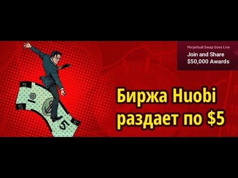 Биржа Huobi раздает по $5 за открытие аккаунта бессрочных свопов первым 10 000 участников
