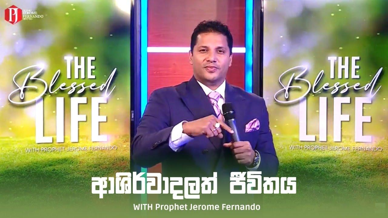 THE BLESSED LIFE | ආශිර්වාදලත් ජීවිතය - Prophet Jerome Fernando