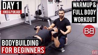 DAY 1 Bodybuilding for BEGINNERS (Hindi  Punjabi)