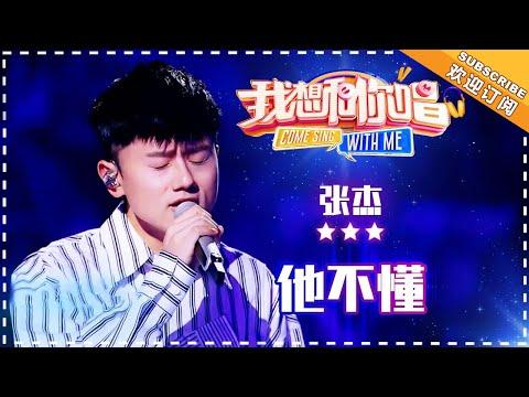 張杰 Jason Zhang - 如歌(官方歌詞版)- 電視劇《烈火如歌》主題曲 | Doovi