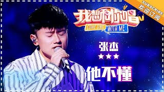 张杰《他不懂》- 合唱纯享 《我想和你唱3》Come Sing With Me S3 EP6【歌手官方音乐频道】 thumbnail