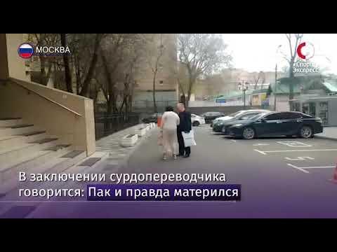 Кокорин - Мамаев. Экспертиза: Пак матерился