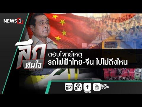 ลึกทันใจ : ตอบโจทย์ เหตุรถไฟฟ้าไทย จีนไปไม่ถึงไหน(140660)