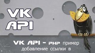 VK API - php пример добавление ссылки в правое меню группы
