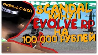 КАК СКАНДАЛ КИНУЛ EVOLVE НА 100 000 РУБЛЕЙ!
