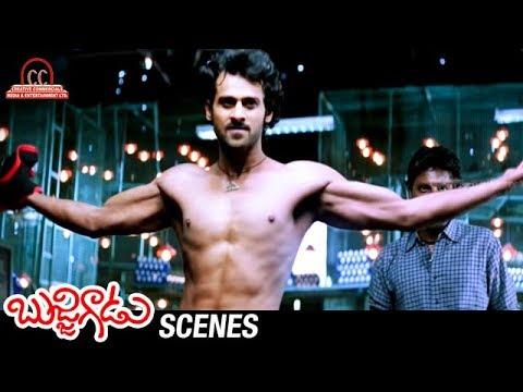 Prabhas Best Intro Scene | Bujjigadu Telugu Movie Scenes | Trisha | Mohan Babu | Puri Jagannadh