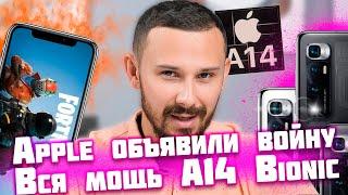 Насколько Мощный iPhone 12 | Что не так с  Mi 10 Ultra | Почему Apple запретила Fortnite?